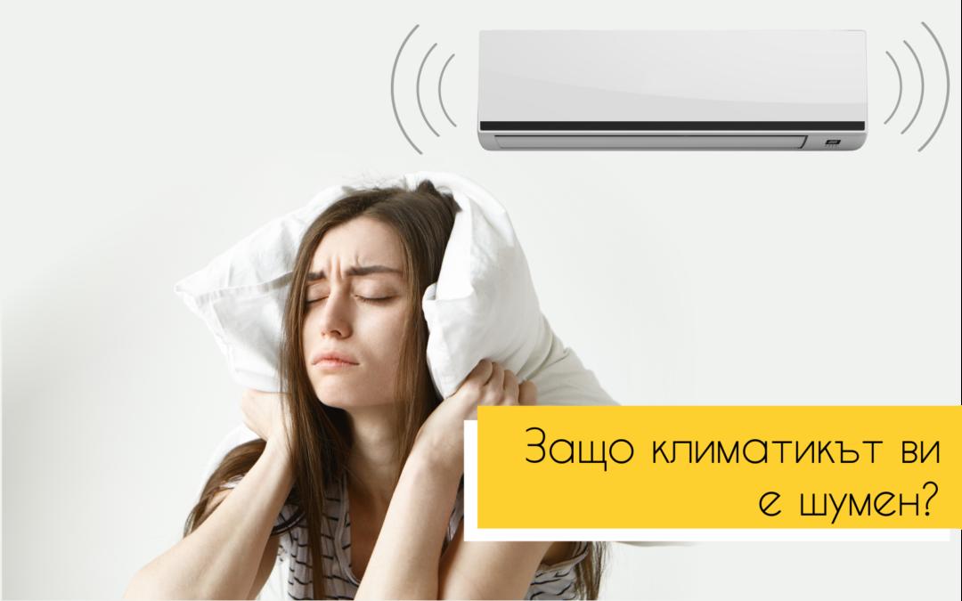 Защо климатикът Ви е шумен и как да го поправите?