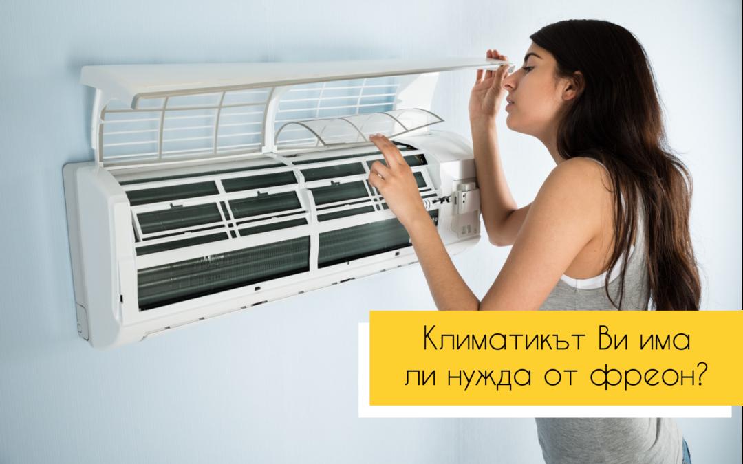 Климатикът Ви има ли нужда от фреон?