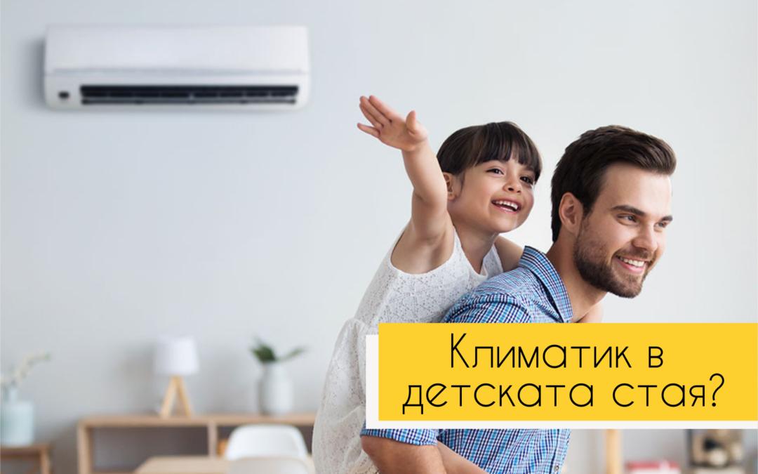 Добро решение ли е климатикът в детска стая?