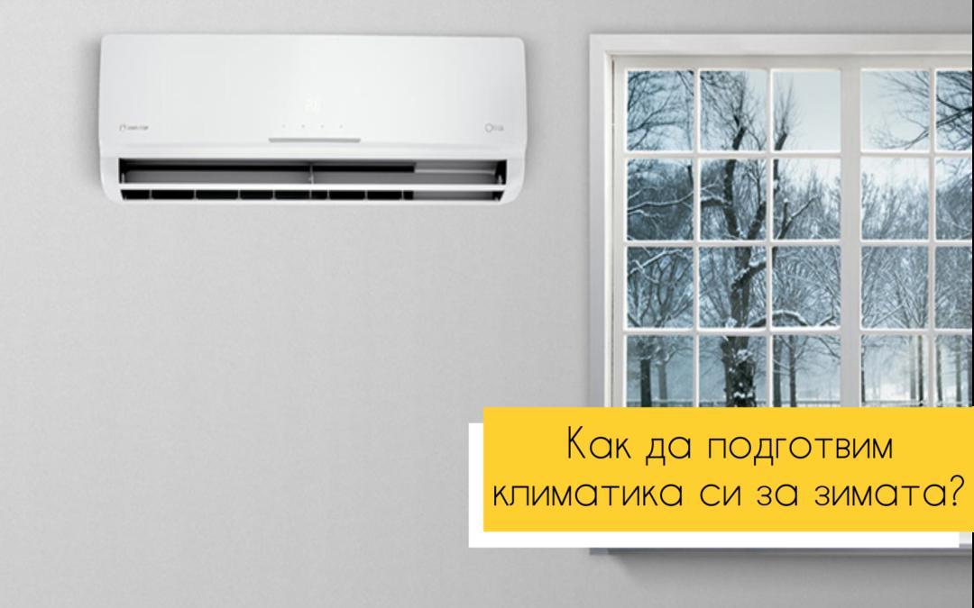 Как да подготвим климатика си за зимата?